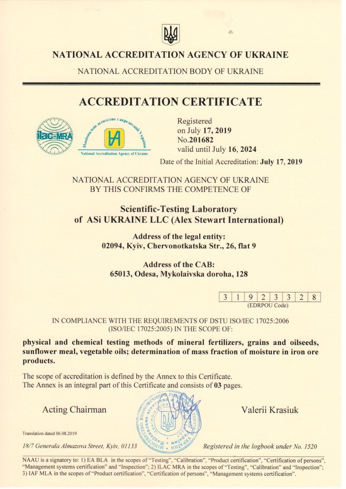 Аттестат аккредитации НААУ на соответствие требованиям ДСТУ ИСО 17025