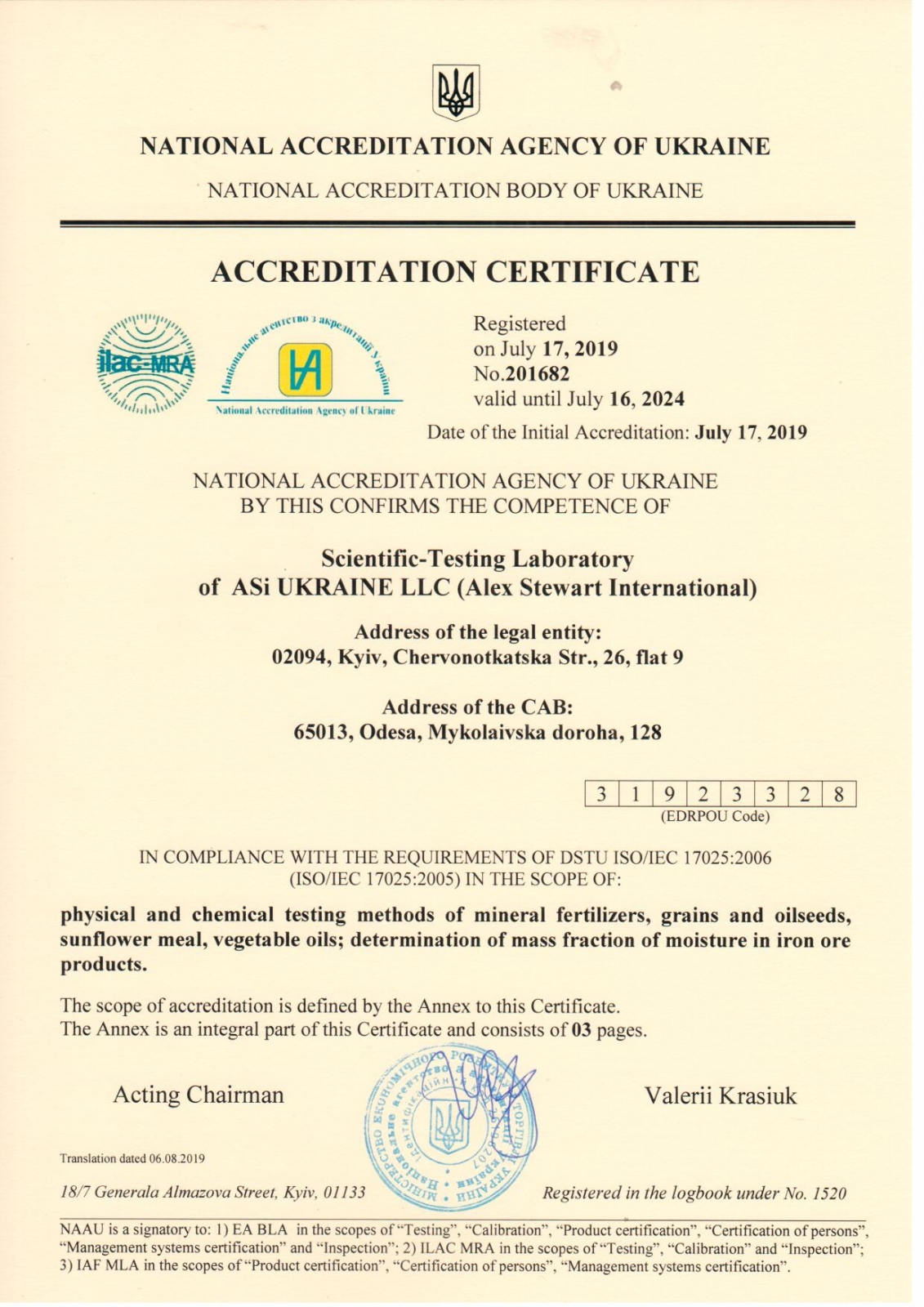 NAAU Accreditation Certificate of compliance with requirements of DSTU ISO/IEC 17025